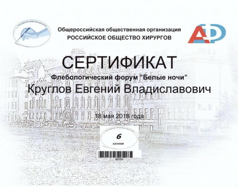 Акции и скидки на лечение варикоза в Омске